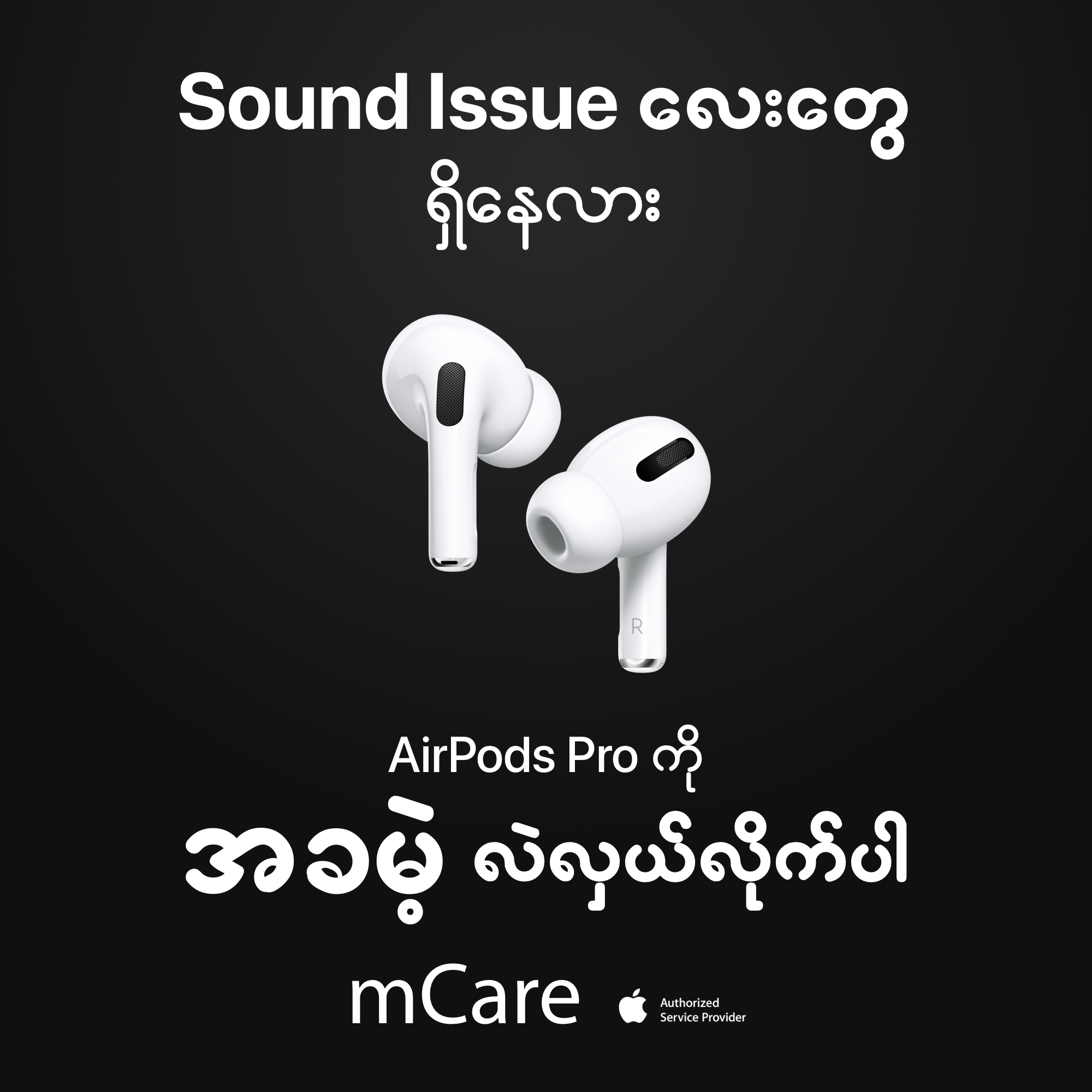 mCare AirPods Pro Sound Issue